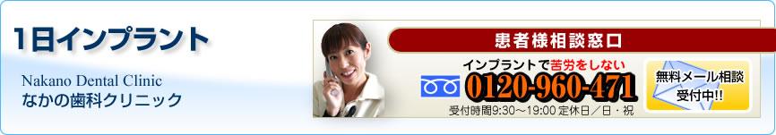 インプラント治療無料カウンセリングのお問い合せはコチラ 0120-960-471